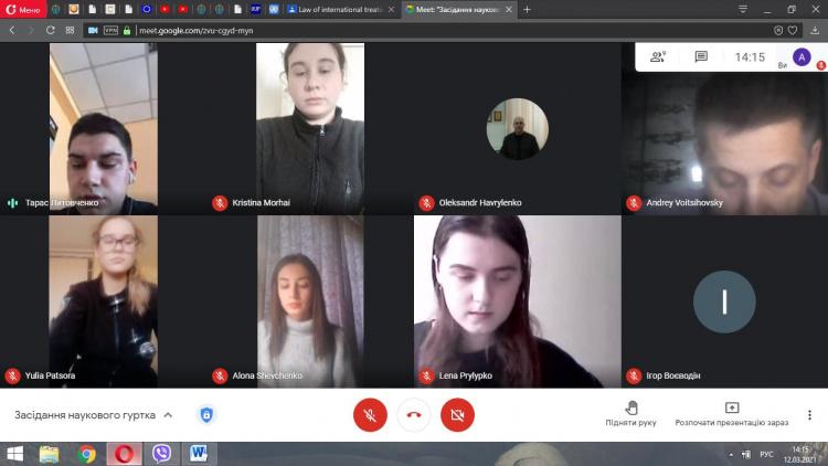 12 березня 2021 року відбулося міжвузівське онлайн засідання наукового гуртка з міжнародного права