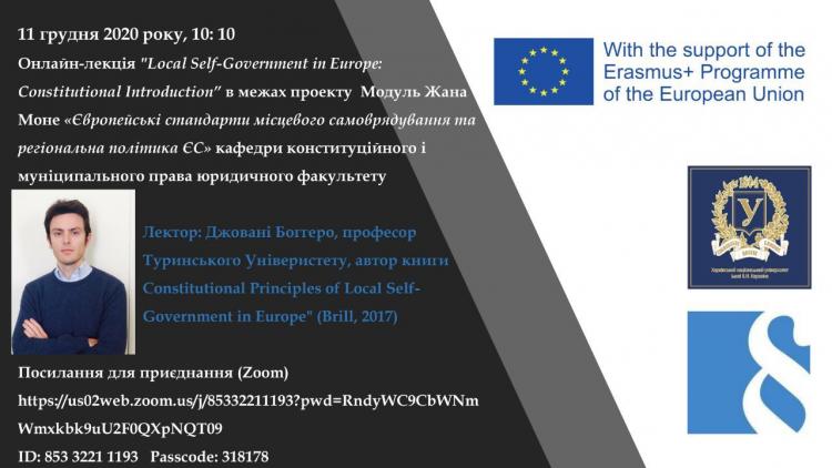 "Відбудуться відкриті лекції ""Local Self-Government in Europe: Constitutional Introduction"""